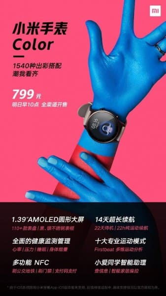 precio-Xiaomi-Mi-Watch-Color