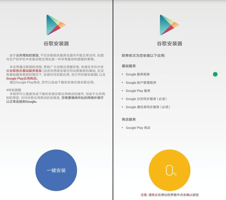 instalar-aplicaciones-google-miui-china