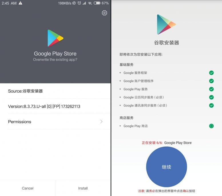 instalar-servicios-google-play-miui-china