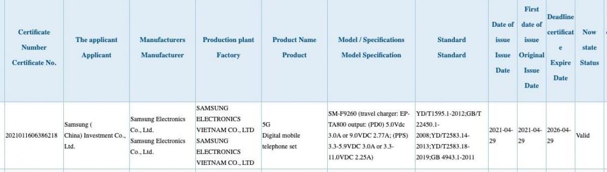 Samsung-Galaxy-Z-Fold3-filtrado-certificacion-3C